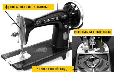 Ремонт швейной машинки зингер своими руками